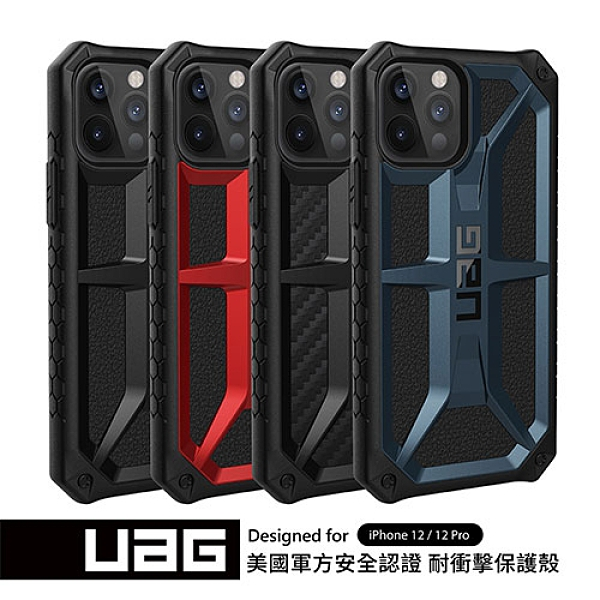 UAG iPhone 12/12 Pro 6.1 MONARCH 頂級版耐衝擊保護殼 藍/紅金/碳黑/極黑