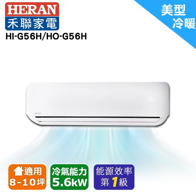 (含基本安裝/好禮五選一)HERAN禾聯 8-10坪 R410A頂級旗艦 冷暖分離式空調HI-G56H/HO-G56H