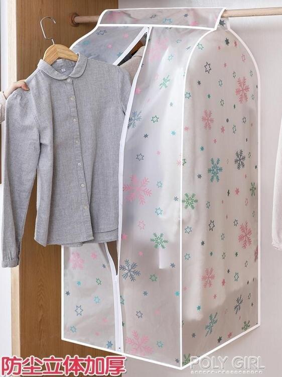 衣服防塵罩防塵袋掛式衣罩家用衣物防塵套大衣西裝套子衣櫃掛衣袋ATF