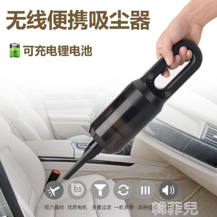 【百淘百樂】吸塵器 無繩微型家用車內充電吸塵器迷你手持桌面鍵盤塵 熱銷~