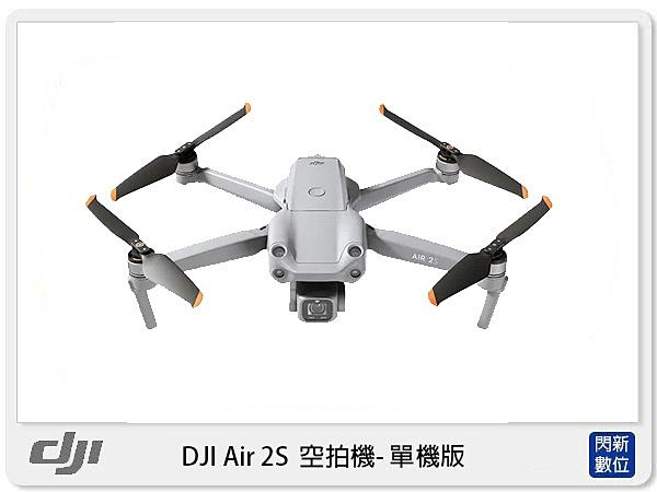 DJI 大疆 Air 2S 空拍機 單機版 無人機 折疊 小飛機 2s (Air2S,公司貨)