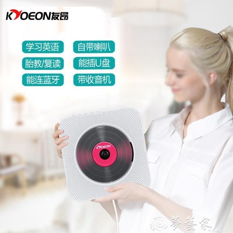 CD播放機 CD機 壁掛式藍牙CD機播放器家用dvd影碟機便攜式CD機隨身聽學生英語學習cd播放機復讀機兒童