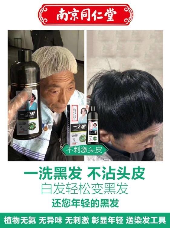 染髮劑 同仁堂一洗彩染發劑自己在家染發一洗黑純植物蓋白發洗發水膏