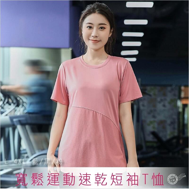 abc小中大尺碼服飾大尺碼彈力運動速乾短袖t恤