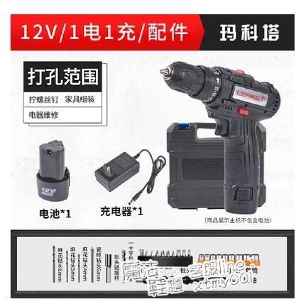手持鋰電池無線充電式手電鑽12V36V多功能家用小型迷你電動螺絲刀 快速出貨