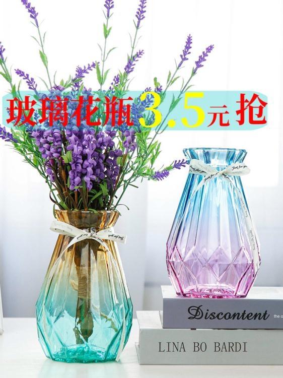 花瓶富貴竹百合水培彩色透明玻璃花瓶北歐客廳滿天星干花插花擺件ATF