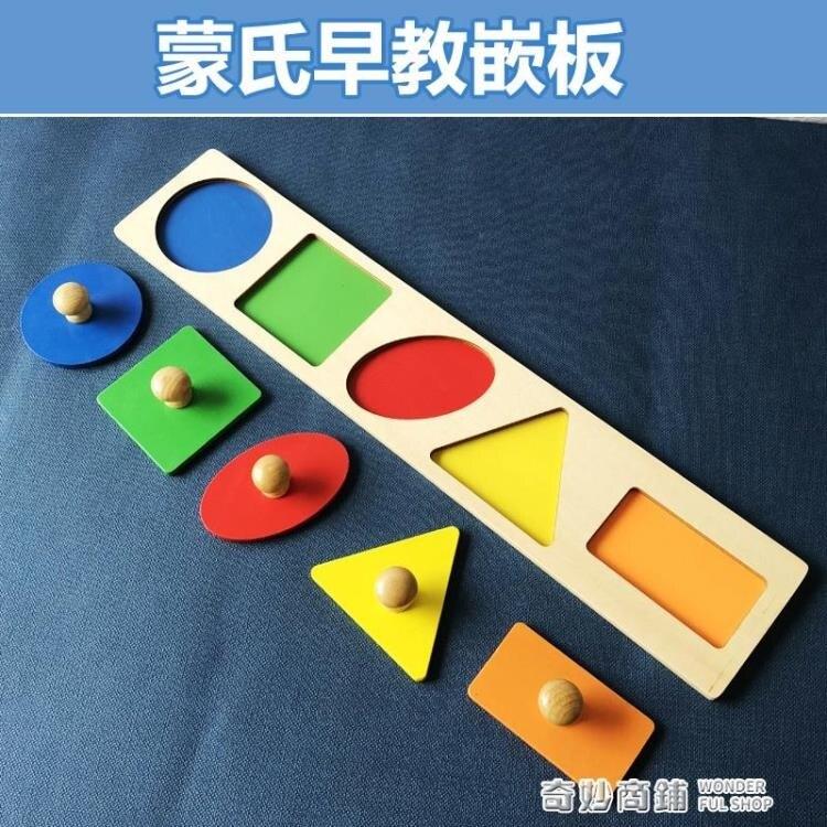 蒙氏早教益智玩具幾何圖形嵌板手抓板0-1-2-3歲寶寶木質兒童拼圖