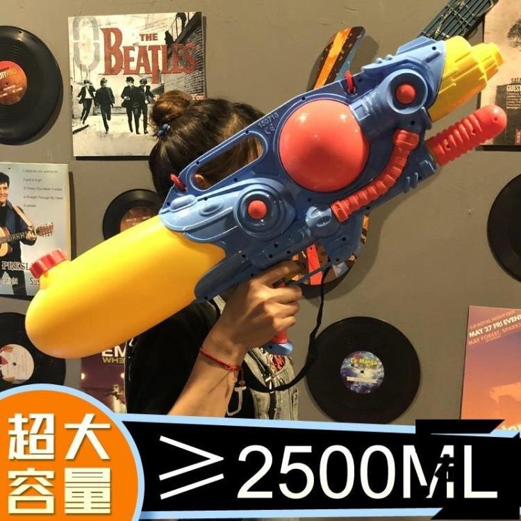 夯貨折扣!超大號水槍成人大童男女兒童玩具呲滋大容量2500ML