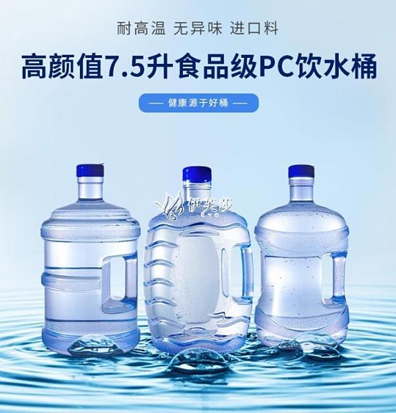 儲水桶 純凈水桶家用小型pc桶裝水飲水機桶空桶7.5升飲用礦泉儲水桶l手提 快速出貨