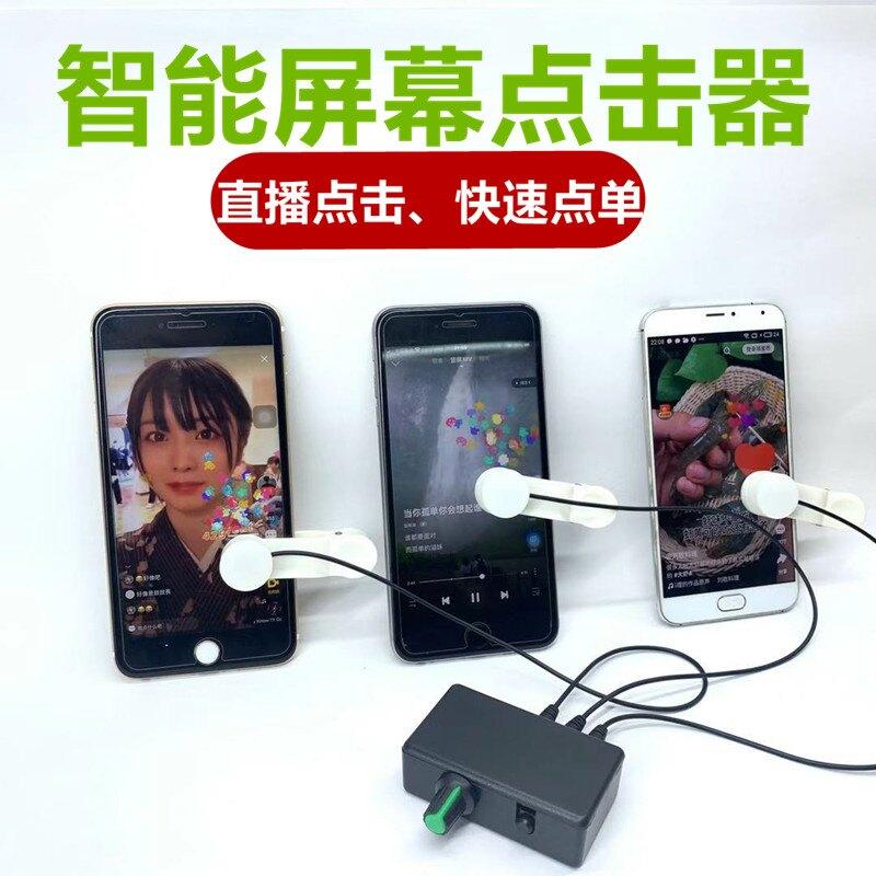 屏幕自動點擊器 手機屏幕自動點擊器靜音物理點屏器點直播點贊連點器神器