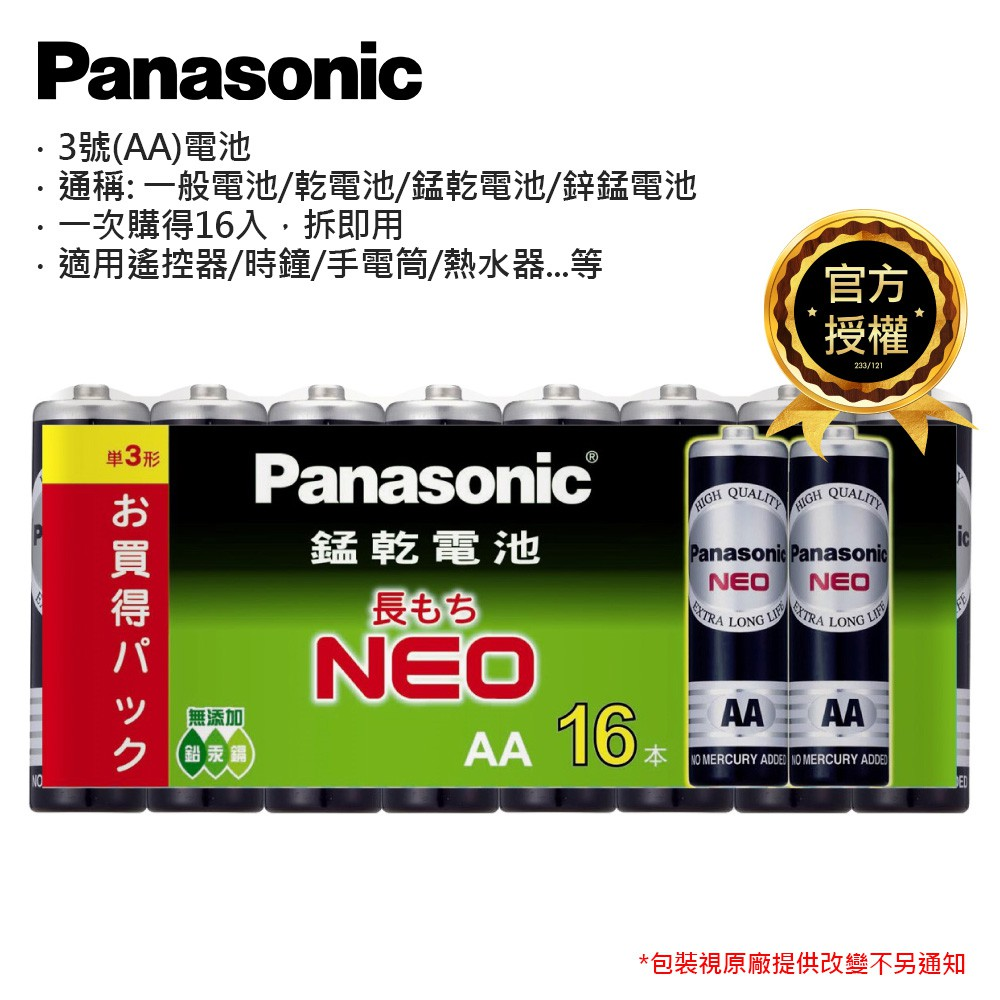 Panasonic 國際牌 3號 AA 4號 AAA 乾電池 一般電池 鋅錳電池 錳乾電池 (16入組) 碳鋅電池