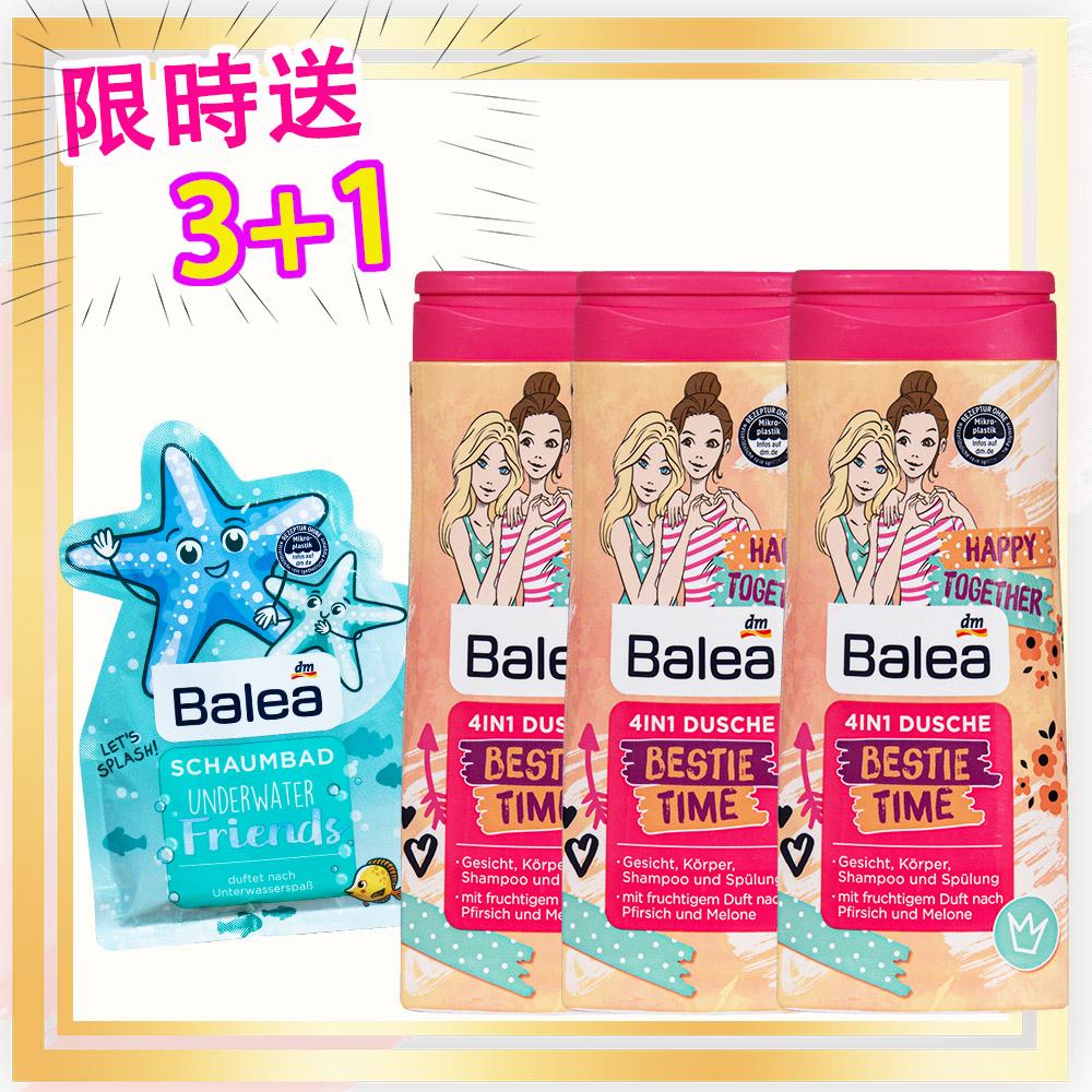 德國Balea 兒童 洗髮乳 沐浴乳 潔顏 護理 4合1 玩美女孩系列 300ml*3