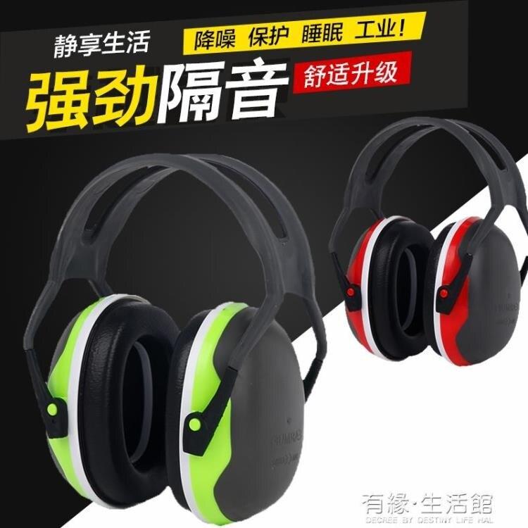 防噪音耳罩隔音工業機械射擊飛機降噪耳機睡眠用睡覺可側睡勞保