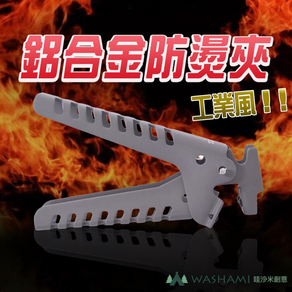 washaml-鋁合金防燙夾(4入)