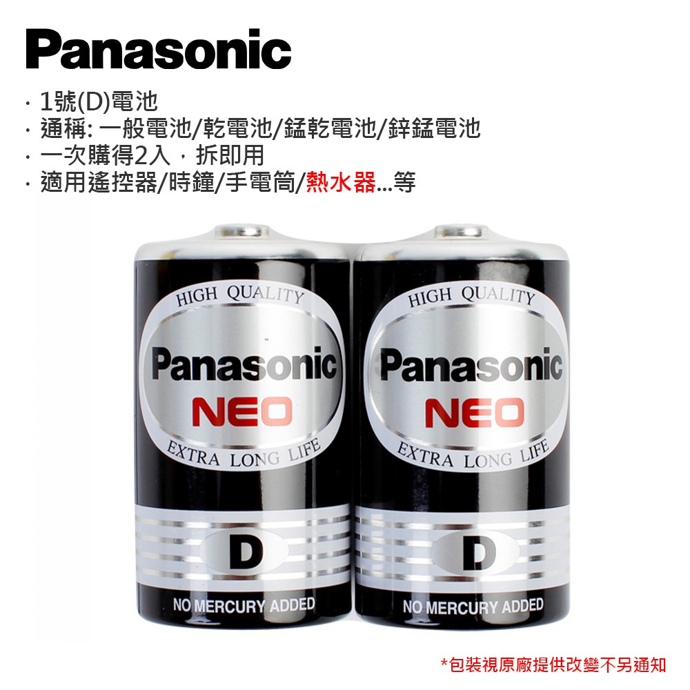 Panasonic 國際牌 1號 D 2號 C 電池 乾電池 一般電池 鋅錳電池 錳乾電池 (2入組) 碳鋅電池