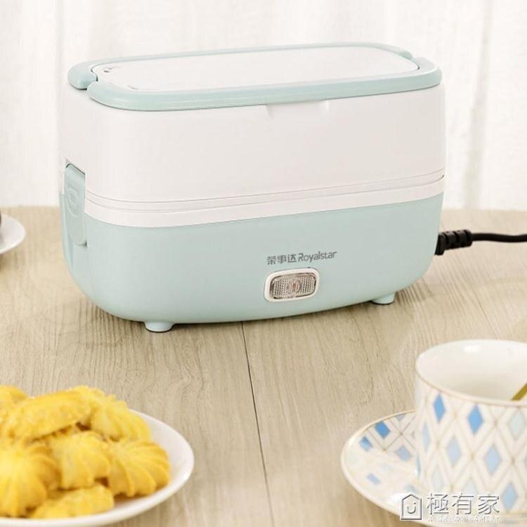 榮事達電熱飯盒保溫可插電加熱自熱帶飯熱飯蒸飯神器辦公室上班族