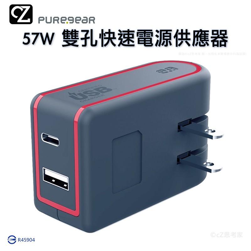 puregear 普格爾 USB TypeC 雙孔57W快速電源供應器 PD快充頭 充電器 充電頭 國際通用 思考家