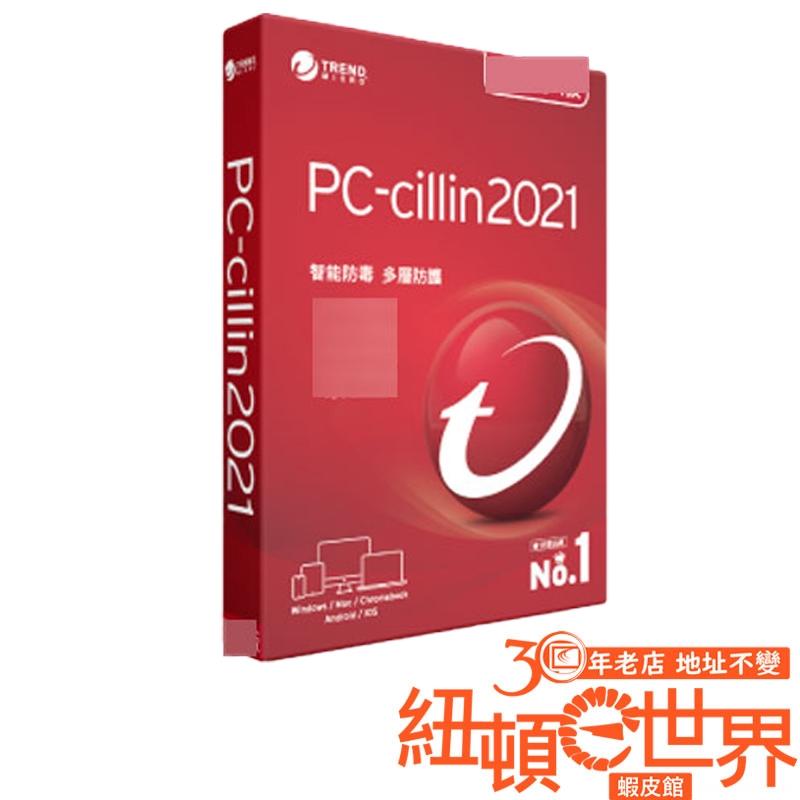 PC-cillin 趨勢科技 2021 防毒版 三年一台 防毒軟體 軟體拆封後恕不退換貨 /紐頓e世界