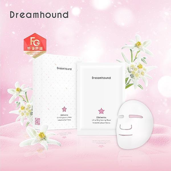 【南紡購物中心】Dreamhound 夢植萃【嫩白淡斑】雪絨花煥白奇蹟面膜(25mLX20片)
