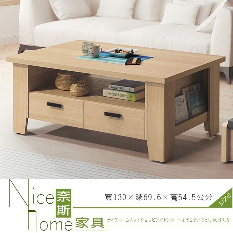 奈斯家具nice341-001-hg 威特原橡木大茶几(218)