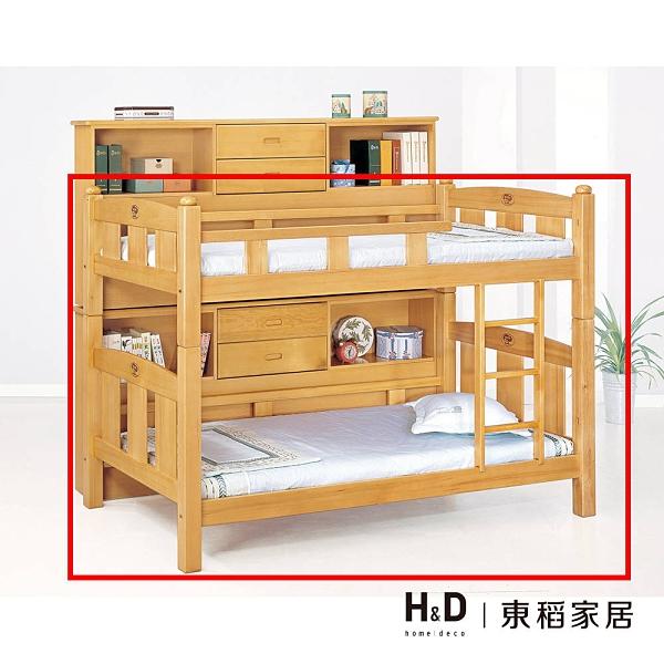 3.5尺檜木色雙層床(21CM/705-2)/H&D東稻家居