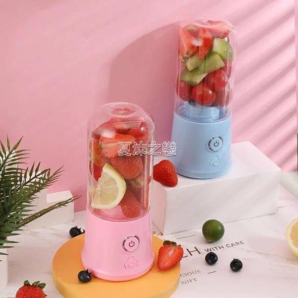 榨汁杯 新款usb充電榨汁杯家用迷你便攜果汁機學生小型果汁機料理輔食機快速出貨