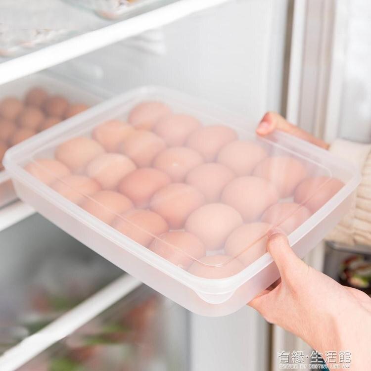 冰箱收納盒 雞蛋盒廚房食品冰箱保鮮收納盒放雞蛋的儲藏盒子裝蛋架托