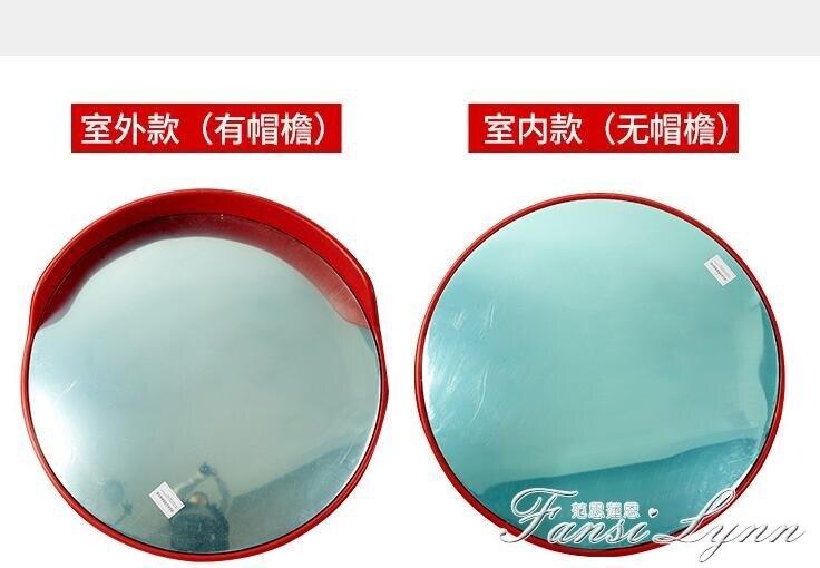 道路廣角鏡800轉角鏡馬路拐彎室外80cm十字路口反光鏡鏡凸透鏡HM 范思蓮恩