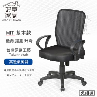 好室家居 小A款電腦椅/辦公椅/書桌椅