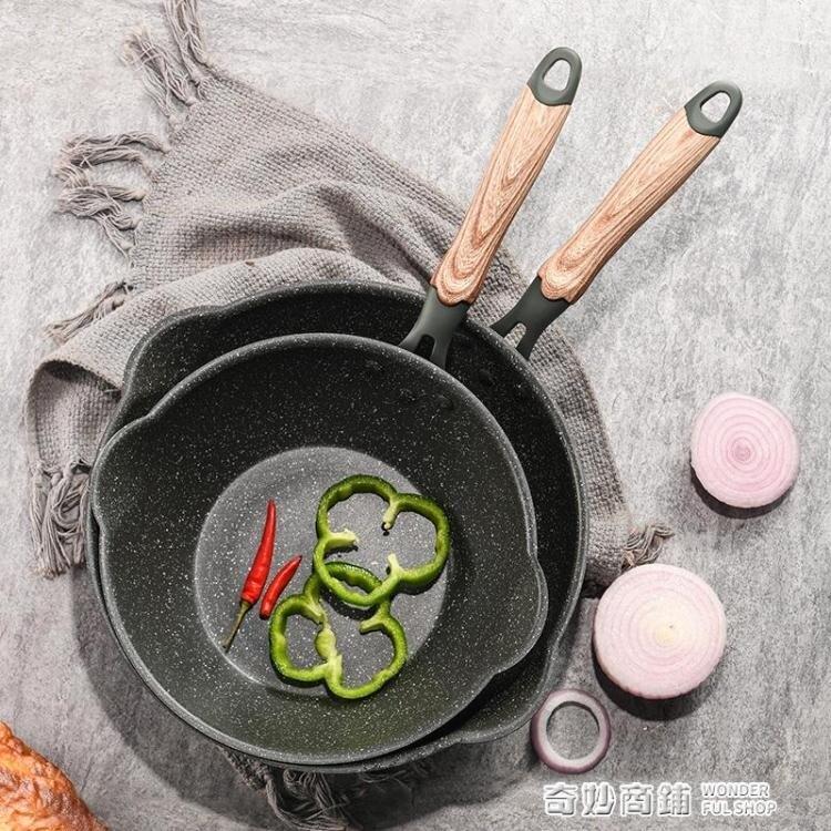 肴尚煎炒鍋輕油煙麥飯石不黏鍋家用炒菜平底煎鍋電磁爐燃氣灶通用