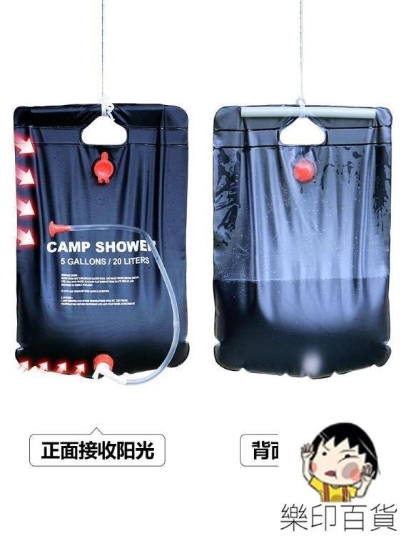 戶外淋浴袋 戶外折疊沐浴袋便攜太陽能熱水袋20L野外洗澡曬水沖涼淋浴儲水袋 樂印百貨