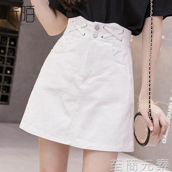夏季白色牛仔半身裙子女裝春款年新款時尚小個子高腰a字短裙 至簡元素