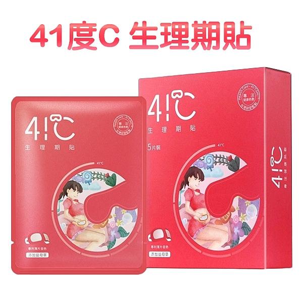 41度C 生理期貼 5片/盒 益母草 腹部溫熱貼【YES 美妝】