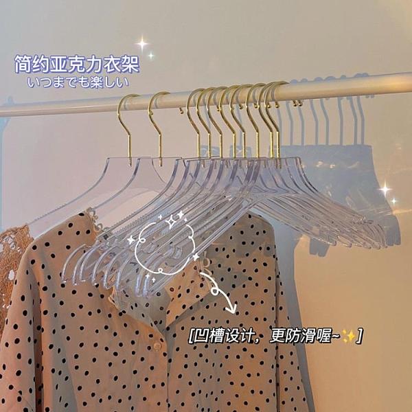 巨好看 超仙的衣架ins亞克力透明塑料家用晾衣架衣帽間衣服店掛衣 璐璐