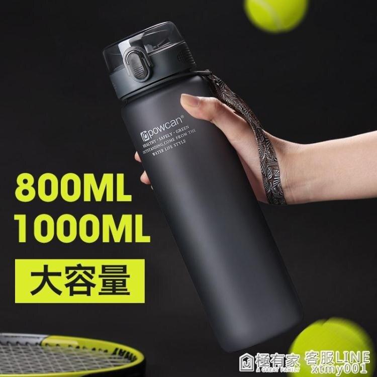 保康大容量水杯塑料便攜運動健身大號水壺戶外男女學生防摔茶杯子