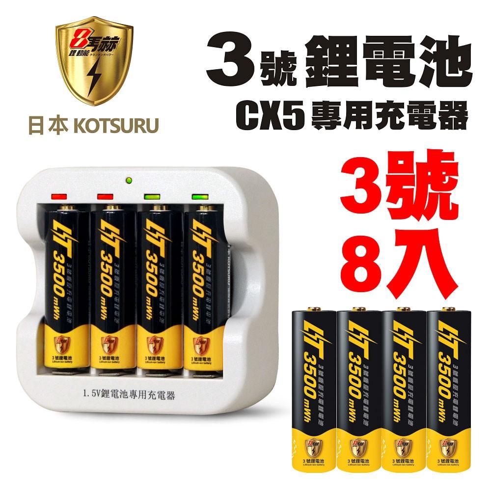 【日本KOTSURU】8馬赫 1.5V恆壓可充式鋰電池 鋰電充電電池 AA 3號 8入+CX5專用充電器
