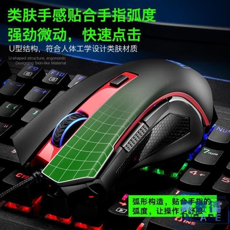 【八折】游戲鼠標有線電競機械臺式電腦筆記本辦公家用