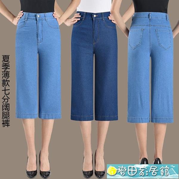 牛仔七分褲 夏季薄款女士牛仔褲高腰彈力寬管褲中老年女褲女裝媽媽褲 快速出貨