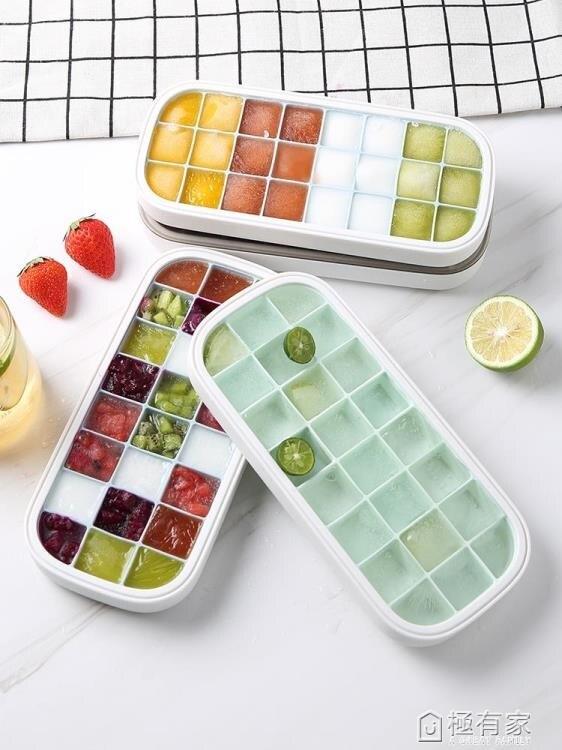 冰塊模具家用冰格制冰盒速凍器帶蓋神器硅膠凍袋網紅冰箱創意自制