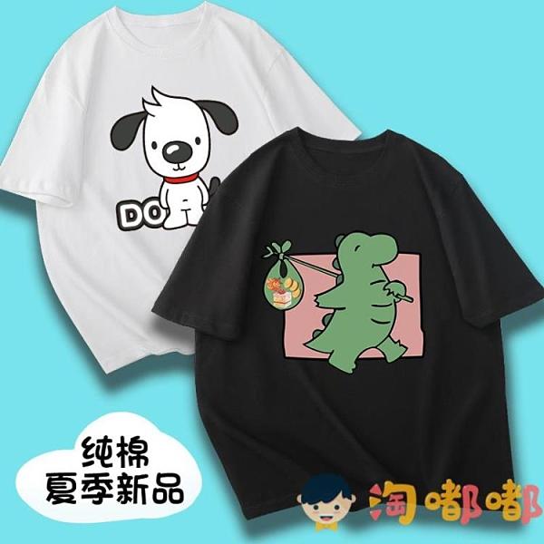 兒童t恤短袖夏裝純棉半袖男女童上衣童裝【淘嘟嘟】