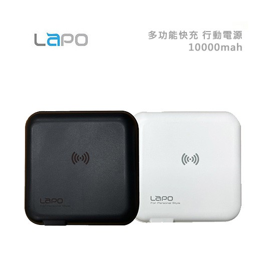 【LaPO】原廠貨 多功能快充 18W 行動電源 無線充電盤 10000mAh 充電器 手機架 數顯