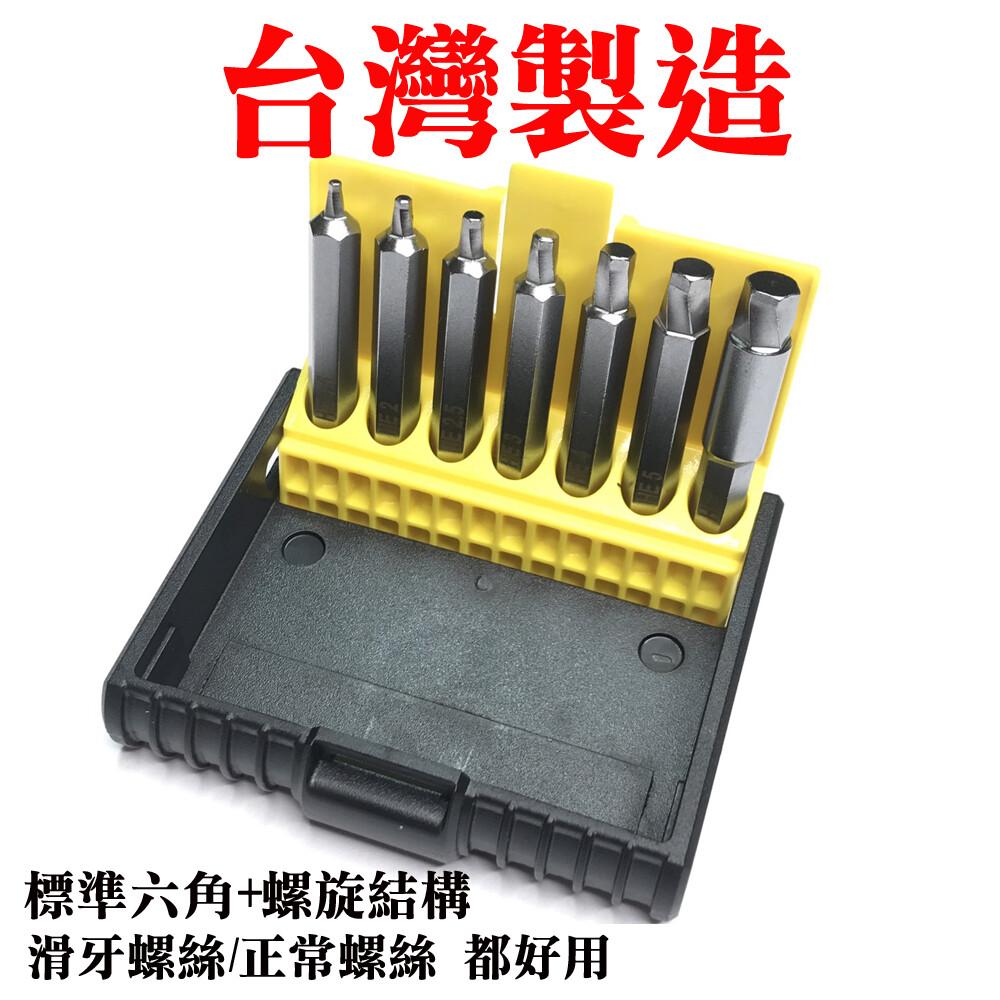 二代 起子頭hb-156 台灣製 asa 內六角滑牙螺絲和一般螺絲通用起子頭 崩牙 退牙 滑牙螺