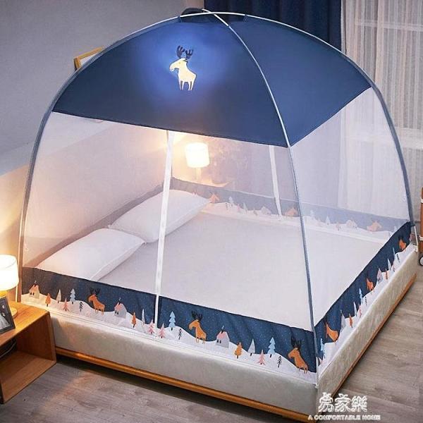 母親節 蒙古包蚊帳免安裝1.8m床1.5m支架家用防摔學生宿舍1.2米紋帳子2.0