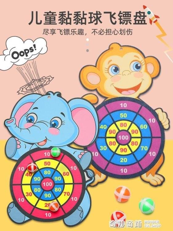 兒童投擲黏黏3親子室內益智互動卡通飛鏢盤粘粘球類寶寶玩具1-2歲