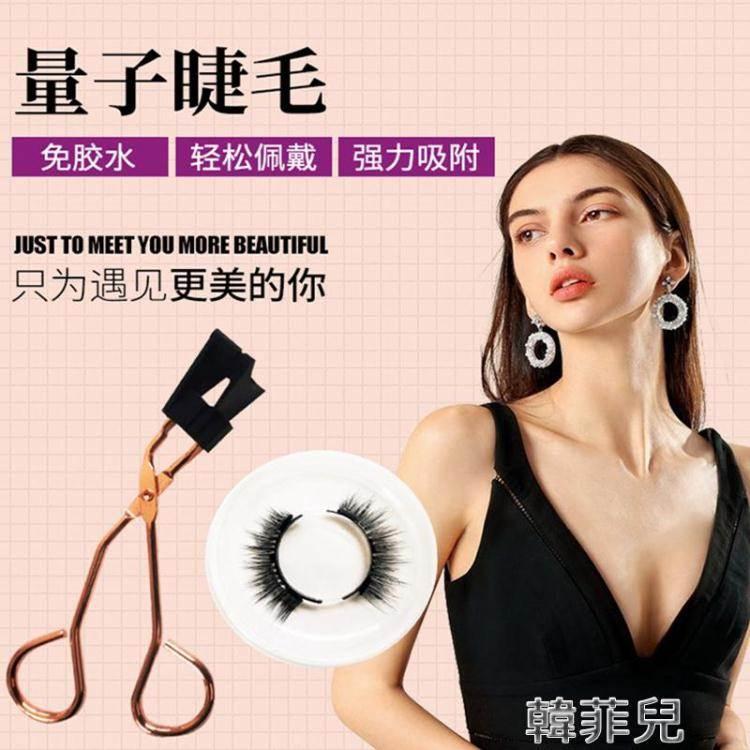假睫毛 量子磁力假睫毛貼女仿真磁鐵磁吸眼睫毛嫁接雙磁石自然超軟款