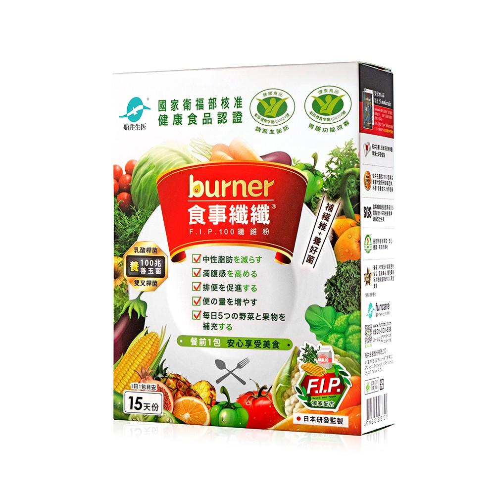 【船井生醫 burner倍熱】健字號食事纖纖F.I.P100纖維粉 (15包/盒)