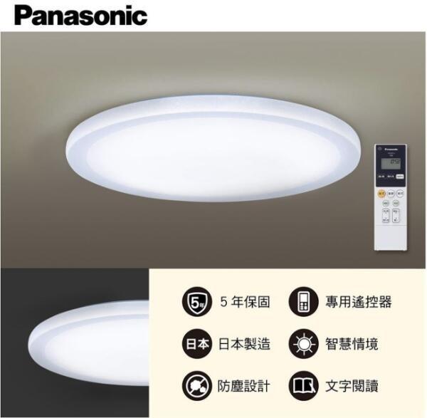 好商量panasonic 國際牌 lgc61116a09 雅麻 led 調光調色 遙控吸頂燈