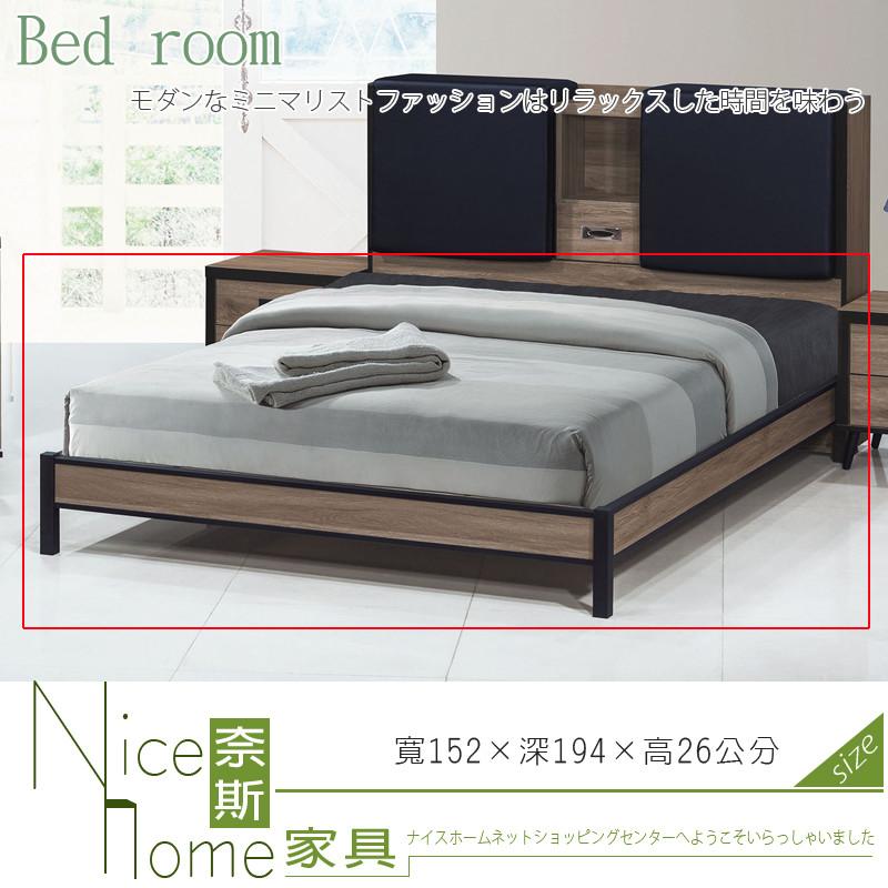 奈斯家具nice131-6-hg 灰橡5尺床底