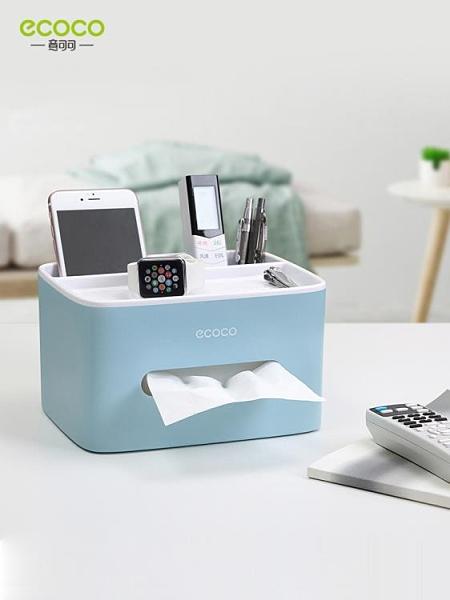紙巾盒抽紙盒家用客廳餐廳茶幾北歐簡約可愛遙控器收納多功能創意