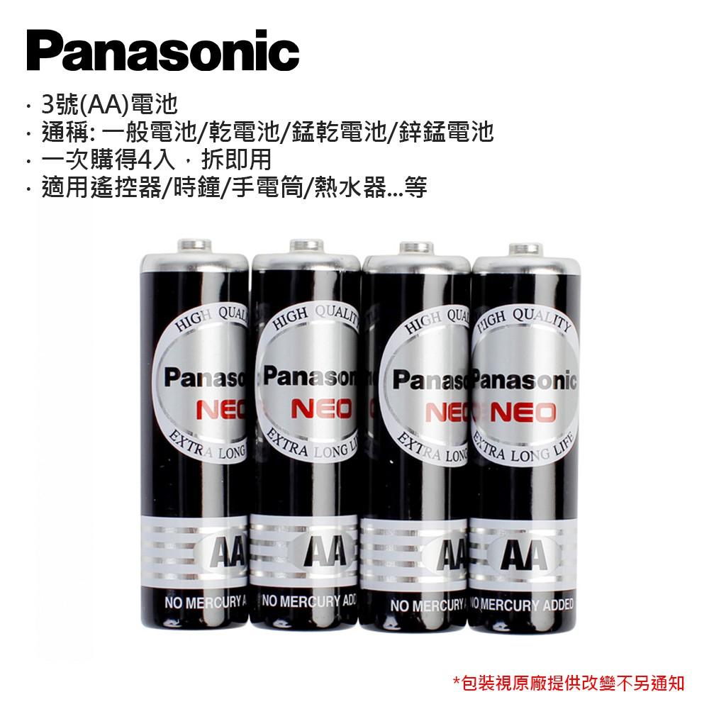 Panasonic 國際牌 3號 AA 4號 AAA 乾電池 一般電池 鋅錳電池 錳乾電池 (4入組) 碳鋅電池